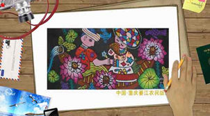 <b>綦江农民版画:中国民间民族艺术奇葩</b>
