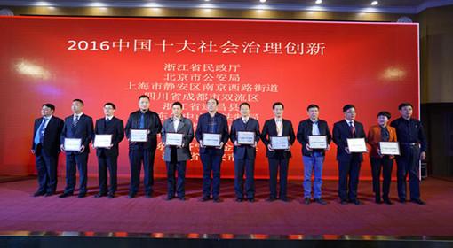 """2016年12月17日晚,在北京国谊宾馆召开的以""""五大发展理念与全面小康""""为主题..."""
