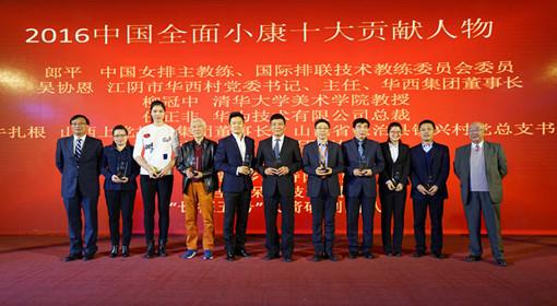 """2016年12月17日,以""""五大发展理念与全面小康""""为主题的""""2016第十一届中国全面..."""