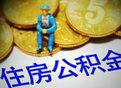 北京上调住房公积金月缴存额上限至5102元