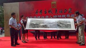 《正定隆兴寺》特种邮票首发 由夏竞秋设计(图)