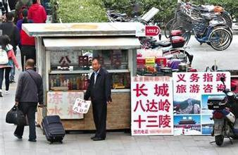 北京一日游或有法律规范 经营非法一日游最高罚2万