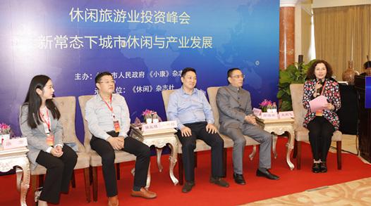 """10月14日,""""2016中国(国际)休闲发展论坛""""在杭州盛大开幕。下午举行的分论..."""