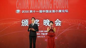 2016第十一届中国全面小康论坛颁奖盛典在京举行