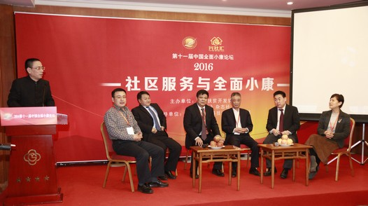 """12月17日,在北京国谊宾馆召开的以""""五大发展理念与全面小康""""为主题的""""2..."""