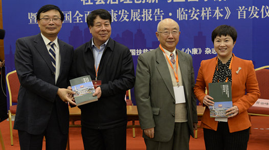 """12月17日,2016第十一届中国全面小康论坛在北京召开。在下午举行的分论坛""""社..."""
