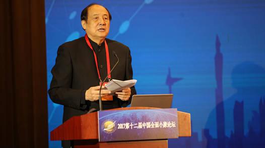 2017年12月16日,2017第十二届中国全面小康论坛在北京国谊宾馆盛大开幕。第十一...