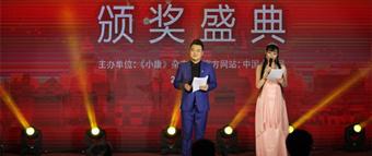 """""""2017第十二届中国全面小康论坛""""颁奖盛典在京举行"""