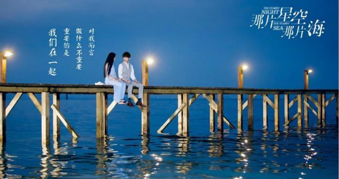 《那片星空那片海》定档2月5日 郭碧婷冯绍峰梦幻相恋