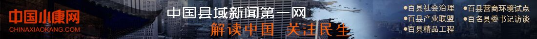 中国小康网20190225