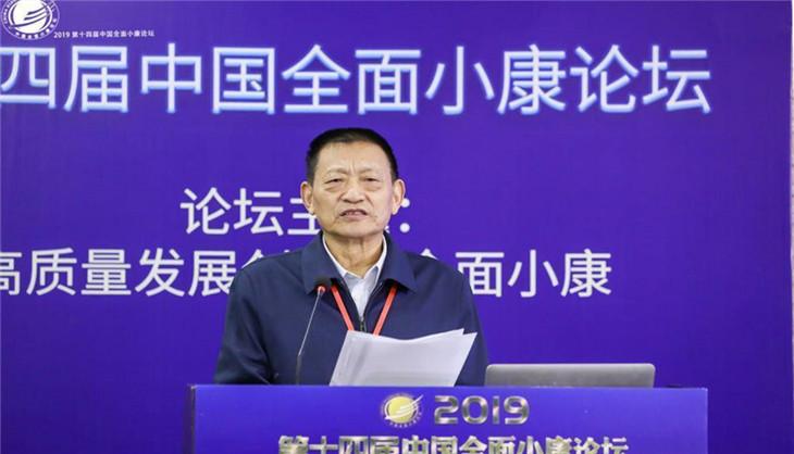2019第(di)十四屆中(zhong)國全面小康論壇于12月28日(ri)在(zai)廣(guang)東(dong)省佛山市(shi)……