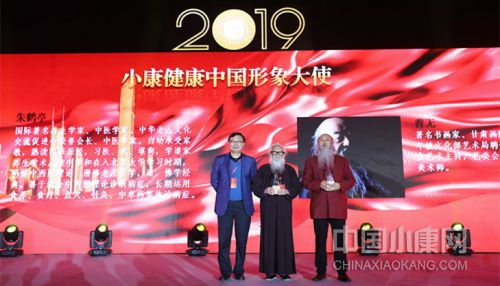2019第十四屆中國(guo)全面(mian)小康論壇(tan)頒獎盛典正(zheng)式舉行
