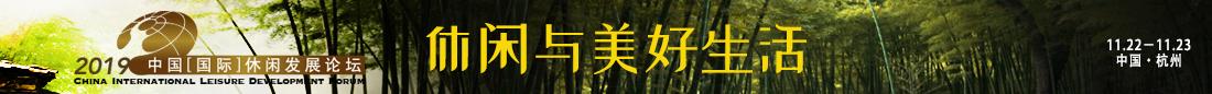 2019中國(國際)休(xiu)閑發(fa)展(zhan)論壇