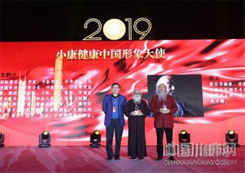 2019第十四(si)屆(jie)中國全(quan)面小(xiao)康論壇(tan)頒獎盛典正式舉行
