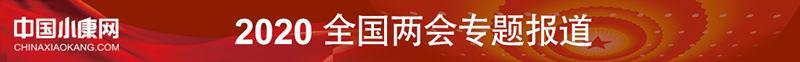 2020兩(liang)jiao) width=