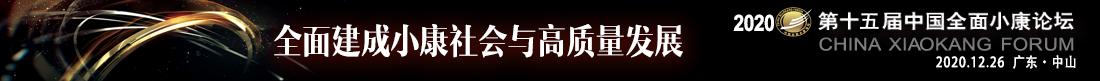 2020第十五届中国全面12博网站论坛