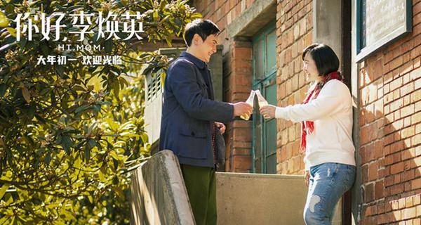 贾玲执导电影《你好,李焕英》新预告曝光