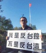 黄安:反台独,不反台湾