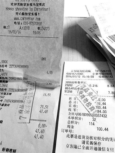 北京多家超市购物小票加盖免责章 属霸王条款