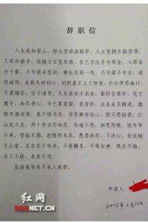 湖南法官辞职信走红:久疲命于杂务 愧对弥斯女神