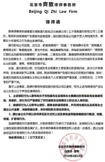 杨幂刘恺威公司发律师函否认婚变谣言