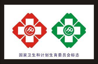 国家卫生计生委 (标志)-卫计委 医疗机构禁止任何形式出租科室 严禁