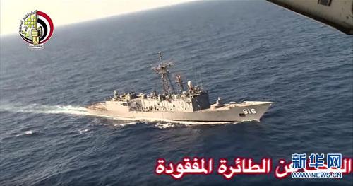 埃及军机与海上救援船在地中海海域搜寻埃航失联客机