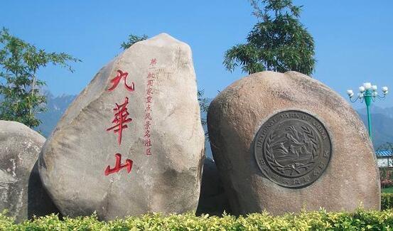 资料图 九华山风景区