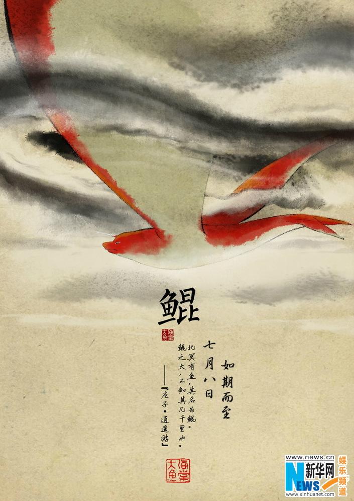 《大鱼海棠》公布全人物海报 勾勒水墨海底世界群像