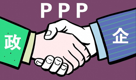 99ppp_ppp示范項目落地率飆升 民間投資者比例不低
