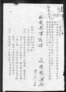 衢州江山市现秋瑾之女秋灿芝竞选信函