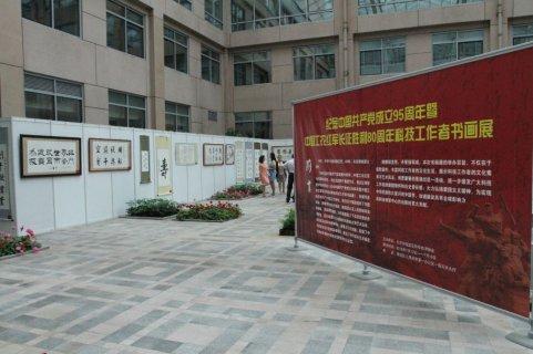 纪念中国共产党成立95周年科技工作者书画展在海淀开幕