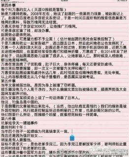 万惠曝赵薇涉黑道势力遭追杀痛苦不堪 赵薇万惠事件大科普