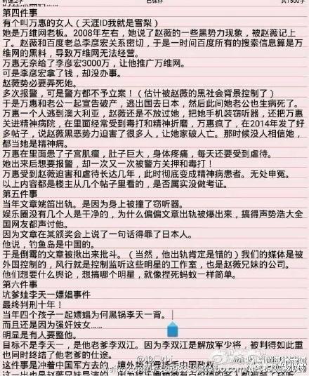 赵薇万惠,赵薇涉黑道势力,遭追杀痛苦不堪,赵薇万惠事件大科普