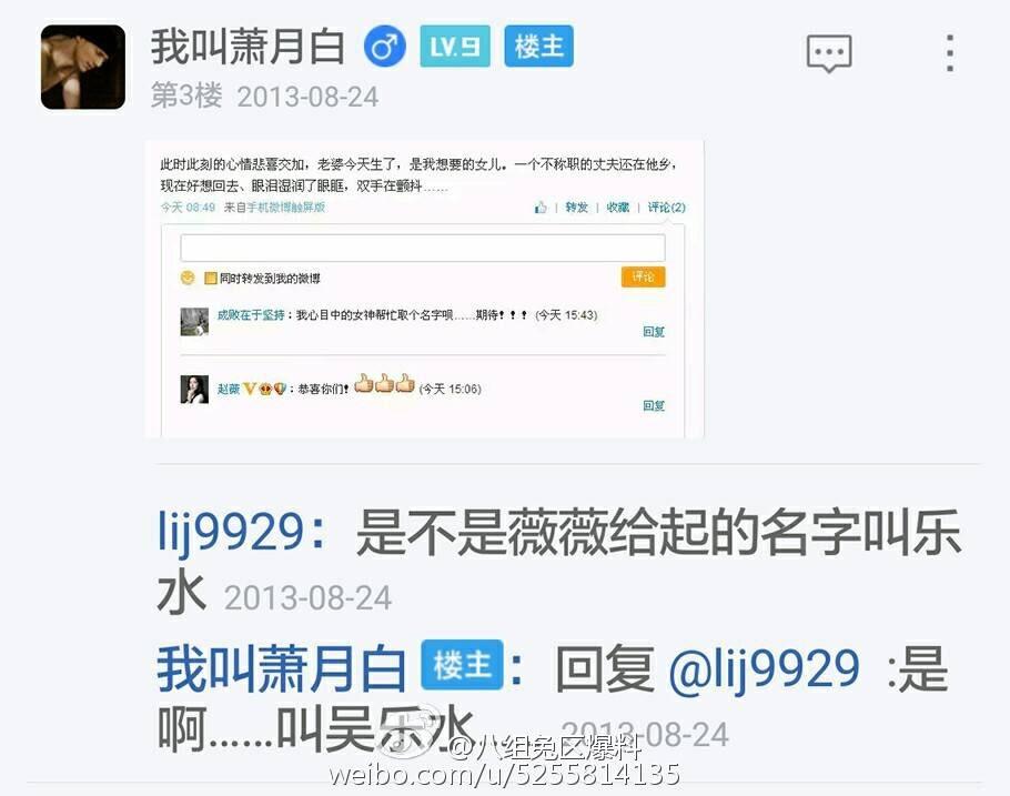 赵薇粉丝微博截图