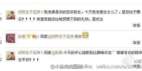 赵薇万惠事件疑似被坐实:赵薇给粉丝女儿取名吴乐水 系万惠老公名字