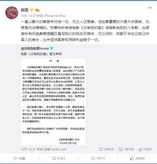 赵薇取名赵薇老公赵薇万惠再上热搜 赵薇为新片忙灭火