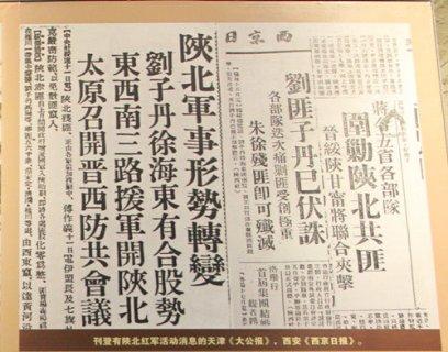 国民党报纸让红军把长征落脚点定在了陕北