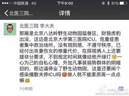 北京野生动物园老虎袭人事件后续:家属疑在北京医院医闹引发热议
