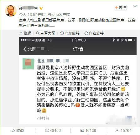 北京野生动物园老虎袭人事件后续:家属疑在北京医院