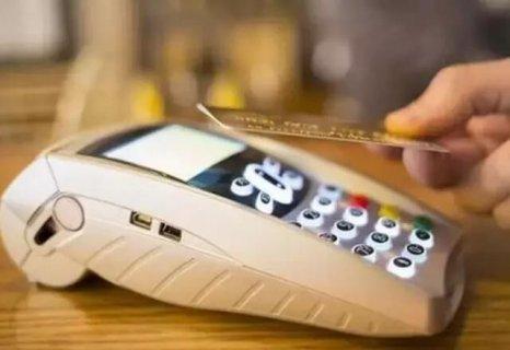 刷卡手续费今下调 信用卡套现成本将会飙升