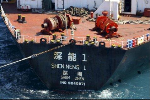 澳大利亚向中国船索赔9000万 中方拒绝天价索赔:最多250万