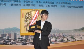第18届阿含桐山杯柯洁再夺冠 年底与日本冠军过招