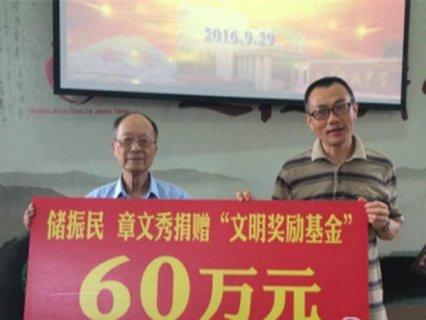 89岁老教师裸捐60万助学 继承父亲办学遗志