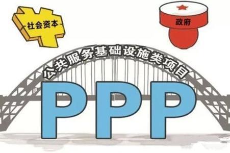 财政部:PPP项目入库项目达10471个 总投资额已超12万亿元