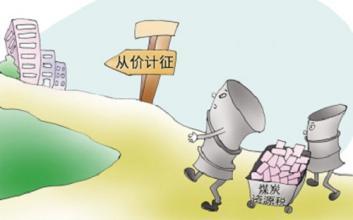 资源税全面改革三个月:企业减负逾20亿元 降幅22.47%