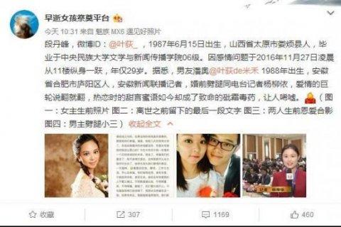 安徽新闻联播记者婚前劈腿女同事 未婚妻跳楼自杀(图文)