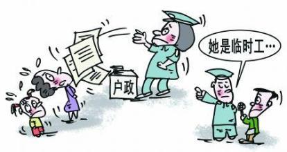 """""""临时工""""再也不能成为正式员工的""""背锅侠""""""""替罪羊"""""""
