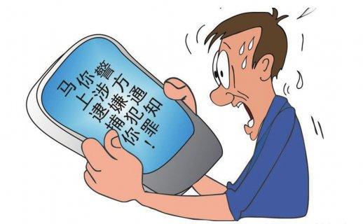 """无孔不入!网络诈骗套路公布 31路""""招数""""你能拆解几个?"""