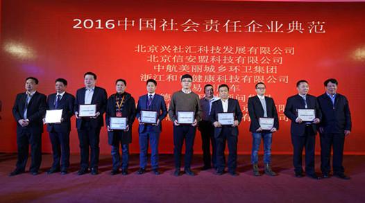 """2016第十一届中国全面小康论坛设立了""""2016中国社会责任企业典范""""推选与发布..."""